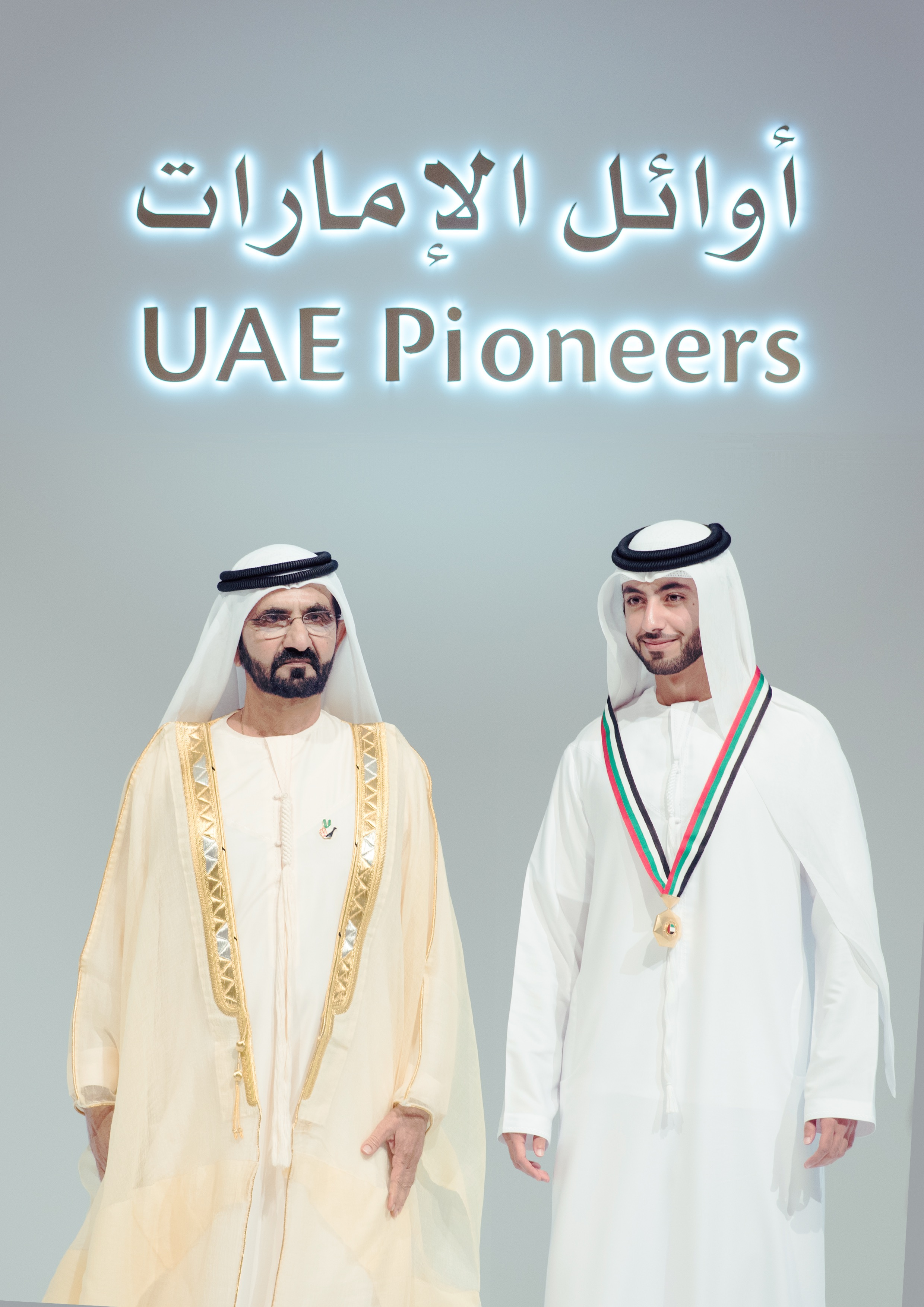 Fadila Al Shaikh Mohammed Bin Saeed Bin Ghobash - First Emirati College Graduate